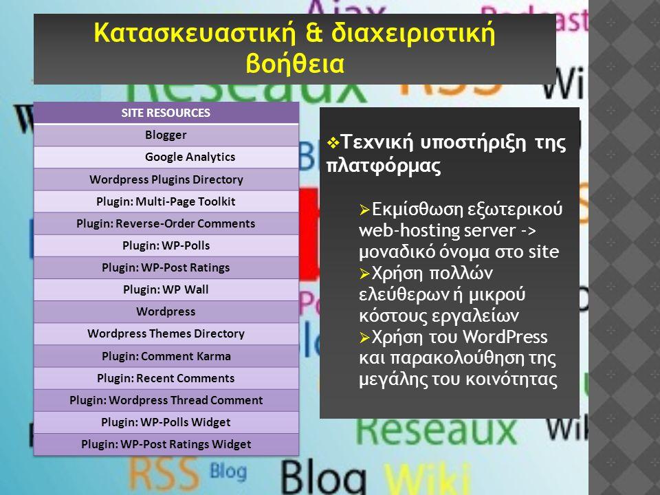  Τεχνική υποστήριξη της πλατφόρμας  Εκμίσθωση εξωτερικού web-hosting server -> μοναδικό όνομα στο site  Χρήση πολλών ελεύθερων ή μικρού κόστους εργ