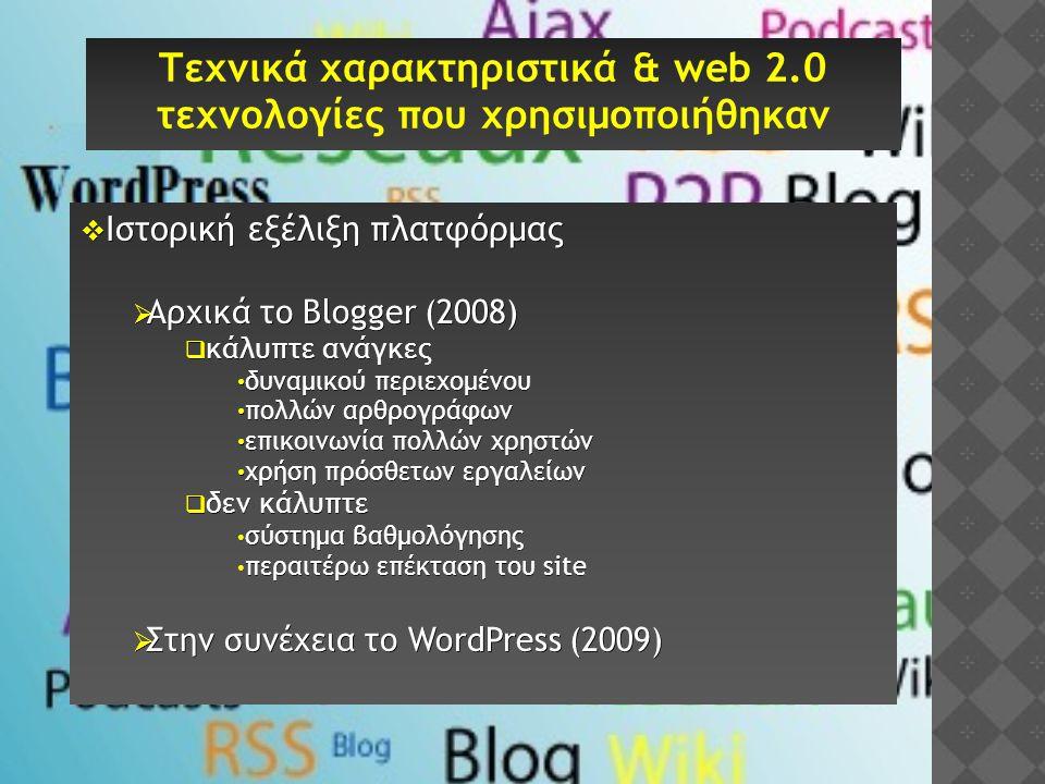  Ιστορική εξέλιξη πλατφόρμας  Αρχικά το Blogger (2008)  κάλυπτε ανάγκες • δυναμικού περιεχομένου • πολλών αρθρογράφων • επικοινωνία πολλών χρηστών