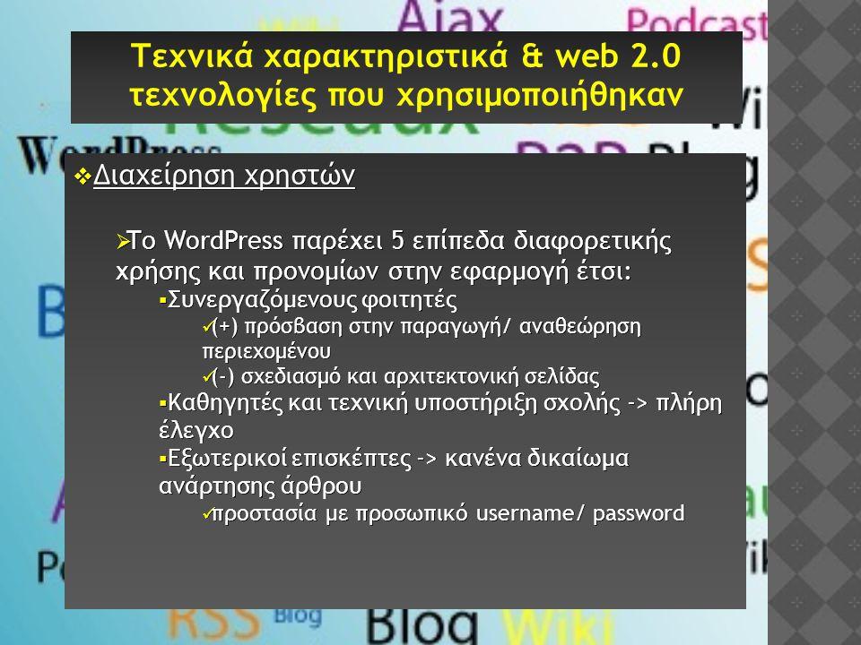  Διαχείρηση χρηστών  Το WordPress παρέχει 5 επίπεδα διαφορετικής χρήσης και προνομίων στην εφαρμογή έτσι:  Συνεργαζόμενους φοιτητές  (+) πρόσβαση