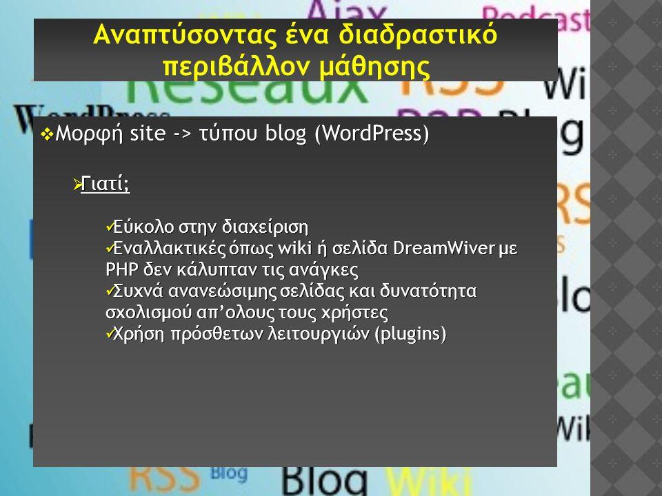  Μορφή site -> τύπου blog (WordPress)  Γιατί;  Εύκολο στην διαχείριση  Εναλλακτικές όπως wiki ή σελίδα DreamWiver με PHP δεν κάλυπταν τις ανάγκες