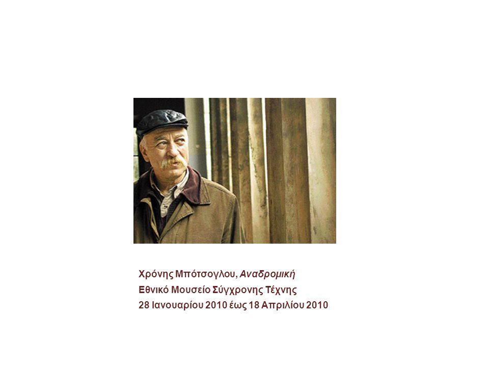 Χρόνης Μπότσογλου, Αναδρομική Εθνικό Μουσείο Σύγχρονης Τέχνης 28 Ιανουαρίου 2010 έως 18 Απριλίου 2010