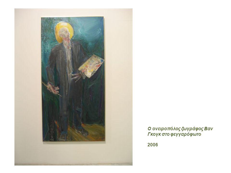 Ο ονειροπόλος ζωγράφος Βαν Γκογκ στο φεγγαρόφωτο 2006