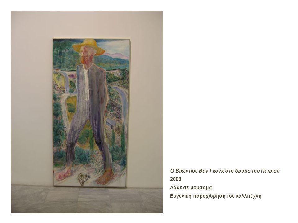 Ο Βικέντιος Βαν Γκογκ στο δρόμο του Πετριού 2008 Λάδε σε μουσαμά Ευγενική παραχώρηση του καλλιτέχνη