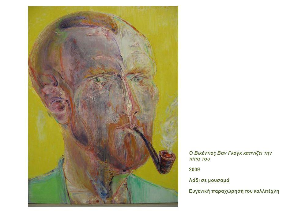 Ο Βικέντιος Βαν Γκογκ καπνίζει την πίπα του 2009 Λάδι σε μουσαμά Ευγενική παραχώρηση του καλλιτέχνη