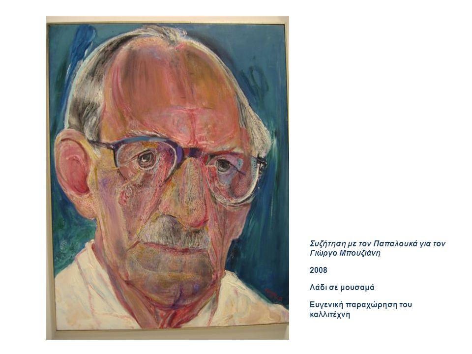 Συζήτηση με τον Παπαλουκά για τον Γιώργο Μπουζιάνη 2008 Λάδι σε μουσαμά Ευγενική παραχώρηση του καλλιτέχνη