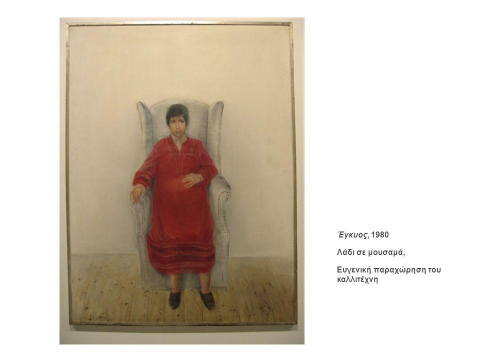 Έγκυος, 1980 Λάδι σε μουσαμά, Ευγενική παραχώρηση του καλλιτέχνη