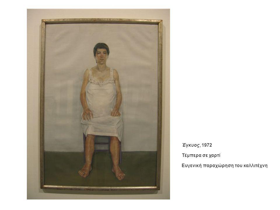 Έγκυος, 1972 Τέμπερα σε χαρτί Ευγενική παραχώρηση του καλλιτέχνη