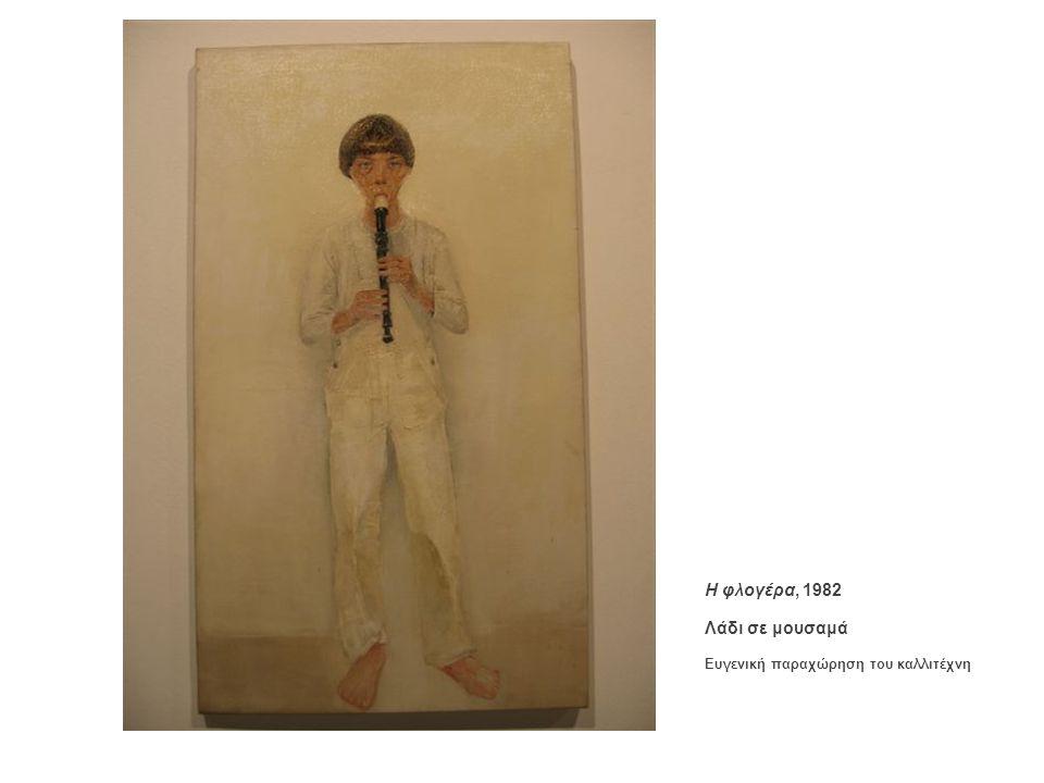 Η φλογέρα, 1982 Λάδι σε μουσαμά Ευγενική παραχώρηση του καλλιτέχνη
