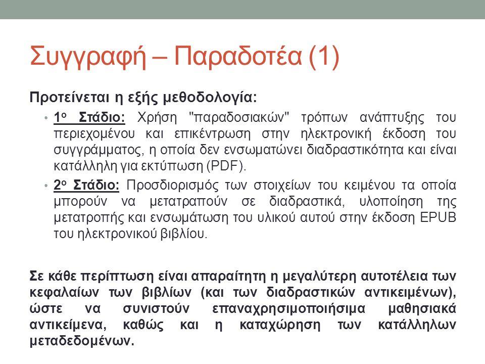 Συγγραφή – Παραδοτέα (1) Προτείνεται η εξής μεθοδολογία: • 1 ο Στάδιο: Χρήση