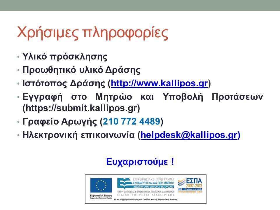 Χρήσιμες πληροφορίες • Υλικό πρόσκλησης • Προωθητικό υλικό Δράσης • Ιστότοπος Δράσης (http://www.kallipos.gr)http://www.kallipos.gr • Εγγραφή στο Μητρ