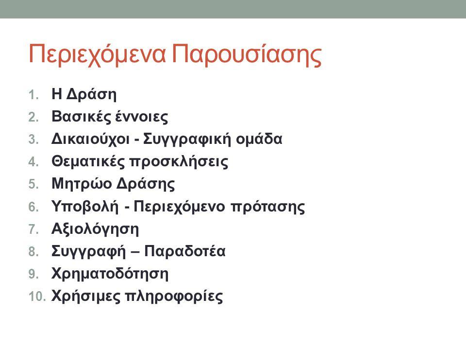 Χρηματοδότηση (1) • Η μέγιστη χρηματοδότηση για κάθε βιβλίο ανέρχεται στις δέκα χιλιάδες ευρώ (€10.000).