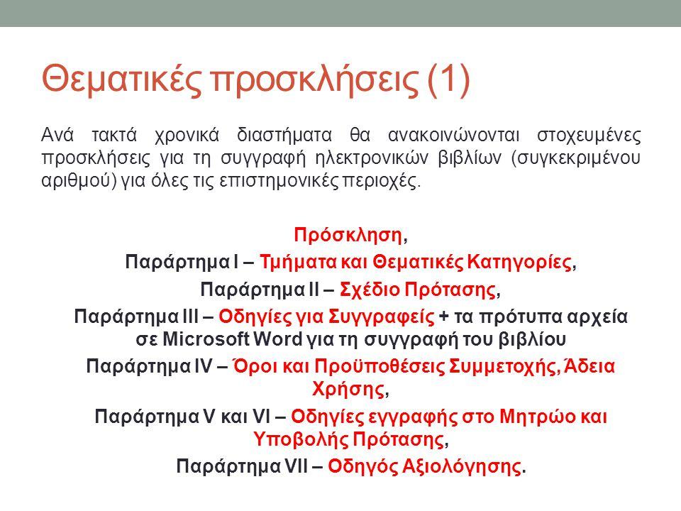 Θεματικές προσκλήσεις (1) Ανά τακτά χρονικά διαστήματα θα ανακοινώνονται στοχευμένες προσκλήσεις για τη συγγραφή ηλεκτρονικών βιβλίων (συγκεκριμένου α