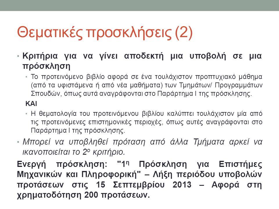 Θεματικές προσκλήσεις (2) • Κριτήρια για να γίνει αποδεκτή μια υποβολή σε μια πρόσκληση • Το προτεινόμενο βιβλίο αφορά σε ένα τουλάχιστον προπτυχιακό