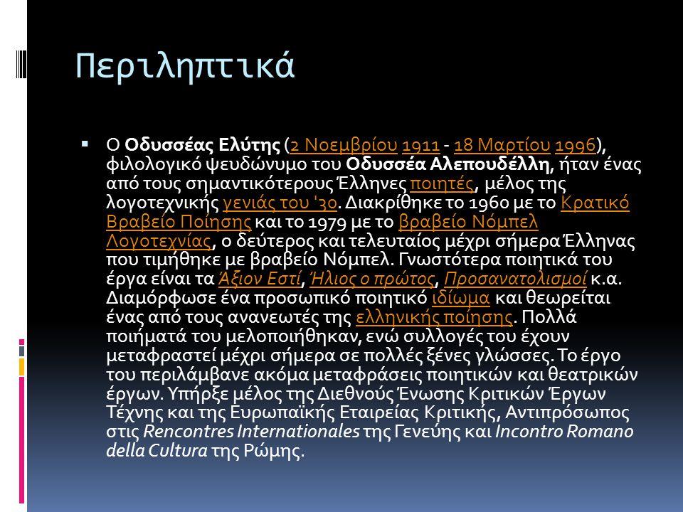 Περιληπτικά  Ο Οδυσσέας Ελύτης (2 Νοεμβρίου 1911 - 18 Μαρτίου 1996), φιλολογικό ψευδώνυμο του Οδυσσέα Αλεπουδέλλη, ήταν ένας από τους σημαντικότερους