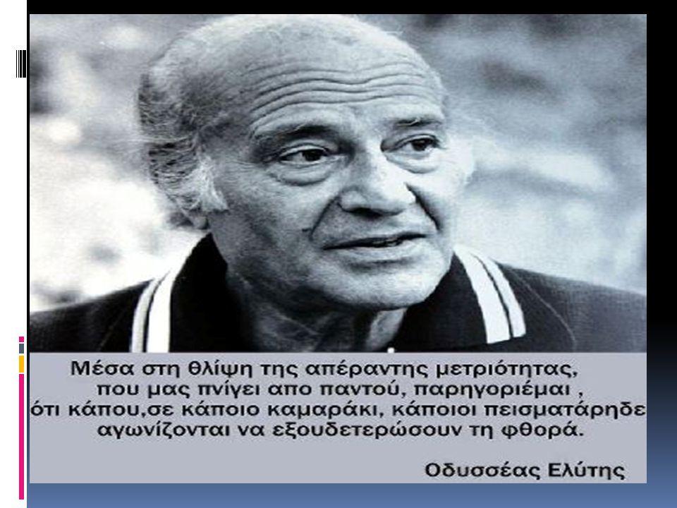 Έργο  Ο Οδυσσέας Ελύτης αποτέλεσε έναν από τους τελευταίους εκπροσώπους της λογοτεχνικής γενιάς του 30, ένα από τα χαρακτηριστικά της οποίας υπήρξε το ιδεολογικό δίλημμα ανάμεσα στην ελληνική παράδοση και τον ευρωπαϊκό μοντερνισμό.