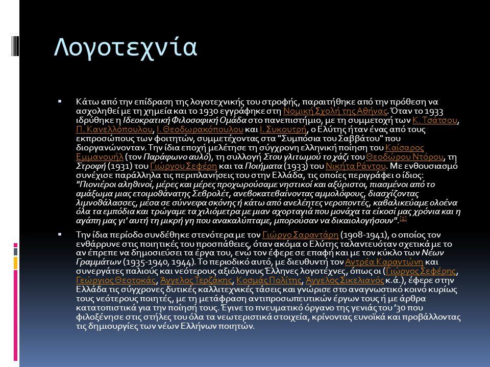 Λογοτεχνία  Κάτω από την επίδραση της λογοτεχνικής του στροφής, παραιτήθηκε από την πρόθεση να ασχοληθεί με τη χημεία και το 1930 εγγράφηκε στη Νομικ