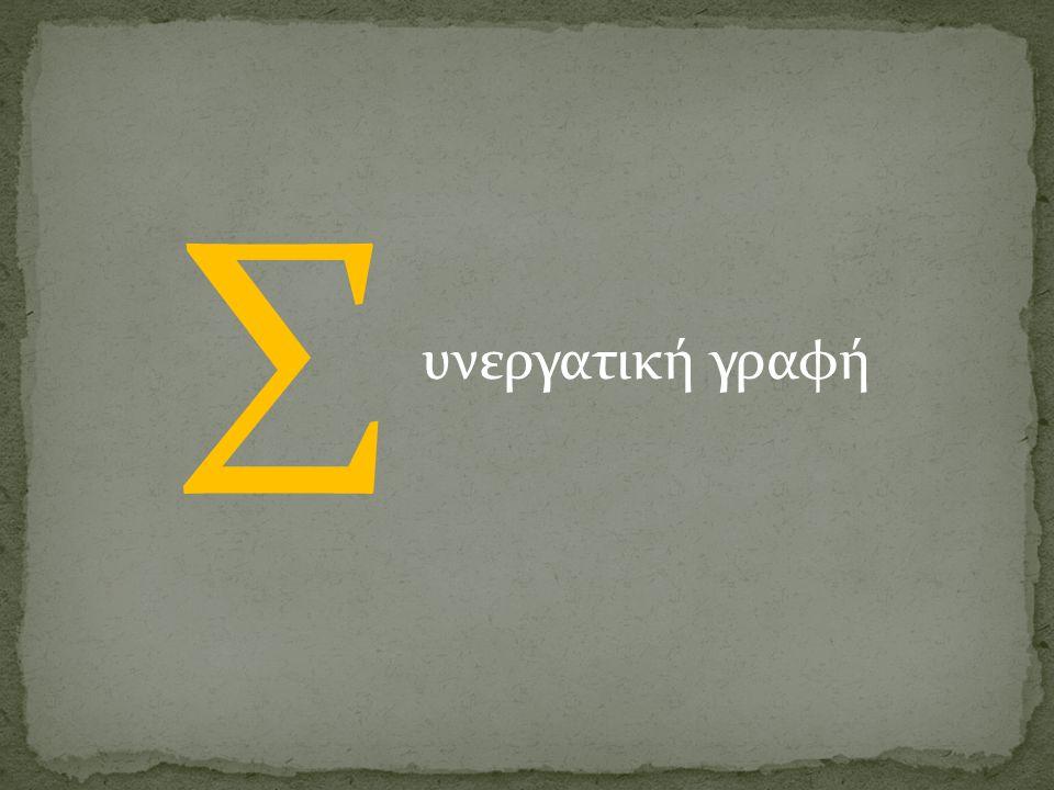 υνεργατική γραφή Σ