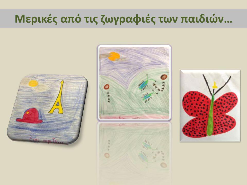 Μερικές από τις ζωγραφιές των παιδιών…