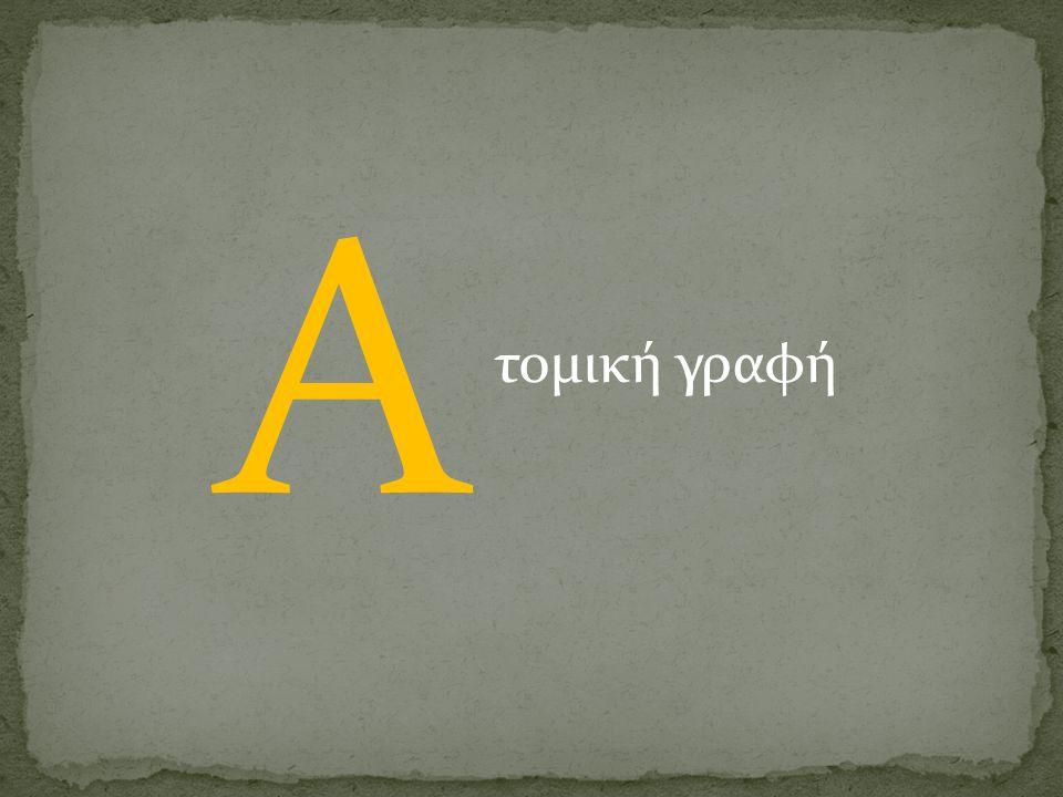 Ατομική γραφή