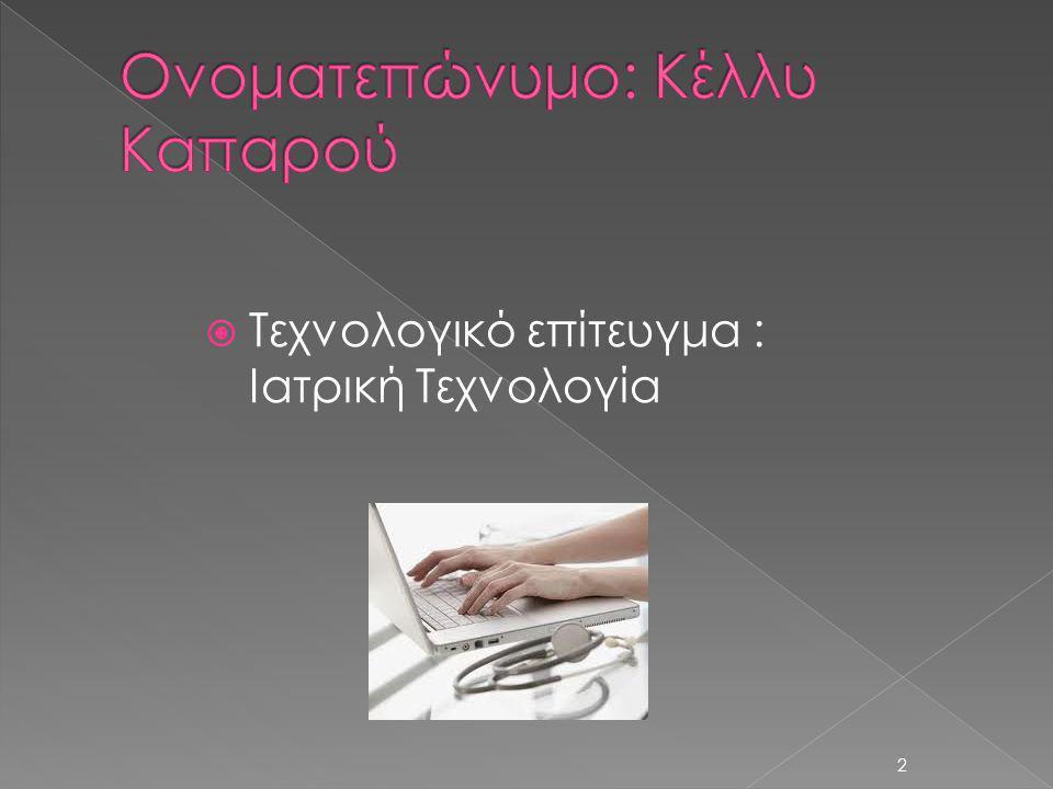  Τεχνολογικό επίτευγμα : Ιατρική Τεχνολογία 2