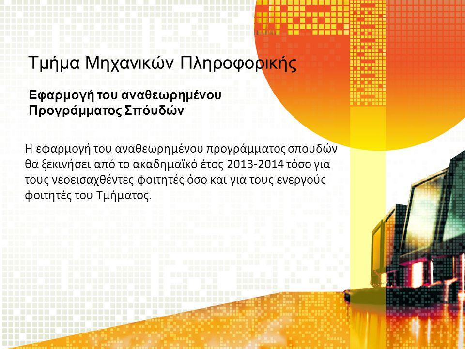 Τμήμα Μηχανικών Πληροφορικής Η εφαρμογή του αναθεωρημένου προγράμματος σπουδών θα ξεκινήσει από το ακαδημαϊκό έτος 2013-2014 τόσο για τους νεοεισαχθέν