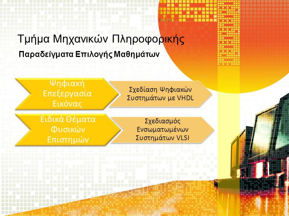 Τμήμα Μηχανικών Πληροφορικής Ψηφιακή Επεξεργασία Εικόνας Σχεδίαση Ψηφιακών Συστημάτων με VHDL Ειδικά Θέματα Φυσικών Επιστημών Σχεδιασμός Ενσωματωμένων