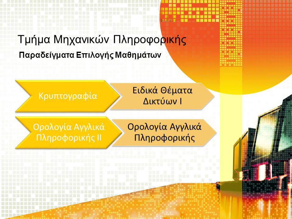 Τμήμα Μηχανικών Πληροφορικής Κρυπτογραφία Ειδικά Θέματα Δικτύων Ι Ορολογία Αγγλικά Πληροφορικής ΙΙ Ορολογία Αγγλικά Πληροφορικής Παραδείγματα Επιλογής