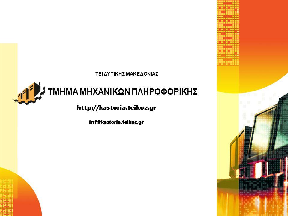 ΤΕΙ ΔΥΤΙΚΗΣ ΜΑΚΕΔΟΝΙΑΣ http://kastoria.teikoz.gr inf@kastoria.teikoz.gr ΤΜΗΜΑ ΜΗΧΑΝΙΚΩΝ ΠΛΗΡΟΦΟΡΙΚΗΣ