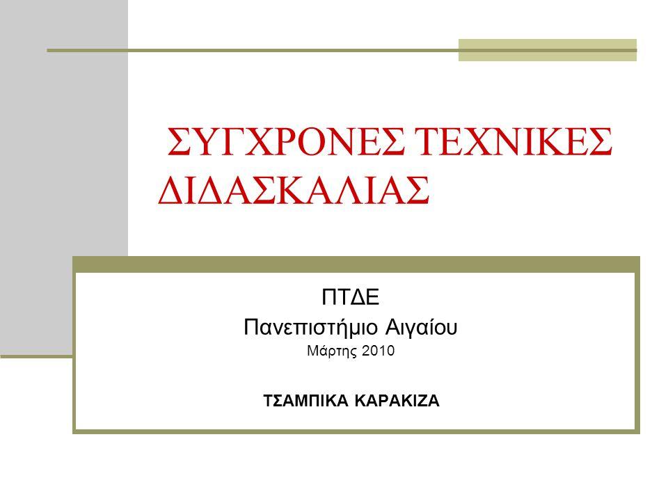 Διδακτικοί στόχοι: ικανότητα για  Αναγνώριση τεχνικών  Διάκριση παραδοσιακών και σύγχρονων τεχνικών  Επιλογή τεχνικών ανάλογα με την χρήση  Δημιουργικό συνδυασμό των τεχνικών  Ανατροφοδότηση: προσαρμογή και αναπροσαρμογή των τεχνικών  Σχολιασμό και κριτική της χρήσης  Αξιολόγηση της χρήσης, εξαγωγή συμπερασμάτων, μεταγνώση