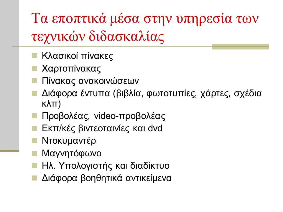 Τα εποπτικά μέσα στην υπηρεσία των τεχνικών διδασκαλίας  Κλασικοί πίνακες  Χαρτοπίνακας  Πίνακας ανακοινώσεων  Διάφορα έντυπα (βιβλία, φωτοτυπίες,