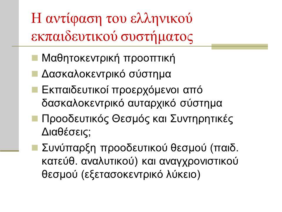 Η αντίφαση του ελληνικού εκπαιδευτικού συστήματος  Μαθητοκεντρική προοπτική  Δασκαλοκεντρικό σύστημα  Εκπαιδευτικοί προερχόμενοι από δασκαλοκεντρικ