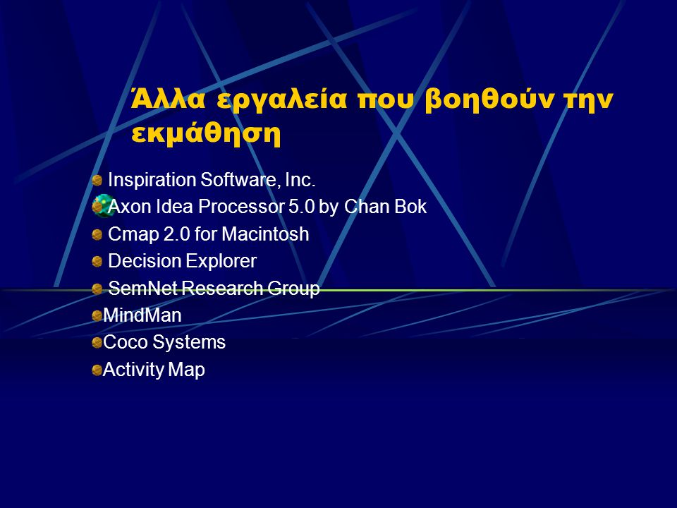 Άλλα εργαλεία που βοηθούν την εκμάθηση Inspiration Software, Inc.