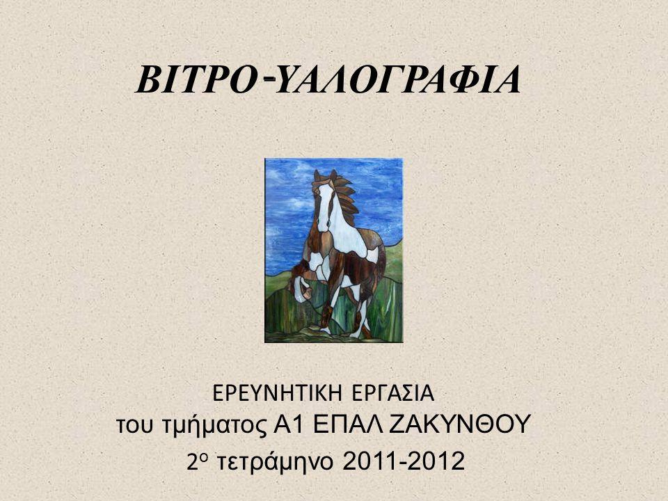 ΒΙΤΡΟ - ΥΑΛΟΓΡΑΦΙΑ ΕΡΕΥΝΗΤΙΚΗ ΕΡΓΑΣΙΑ του τμήματος Α1 ΕΠΑΛ ΖΑΚΥΝΘΟΥ 2 ο τετράμηνο 2011-2012
