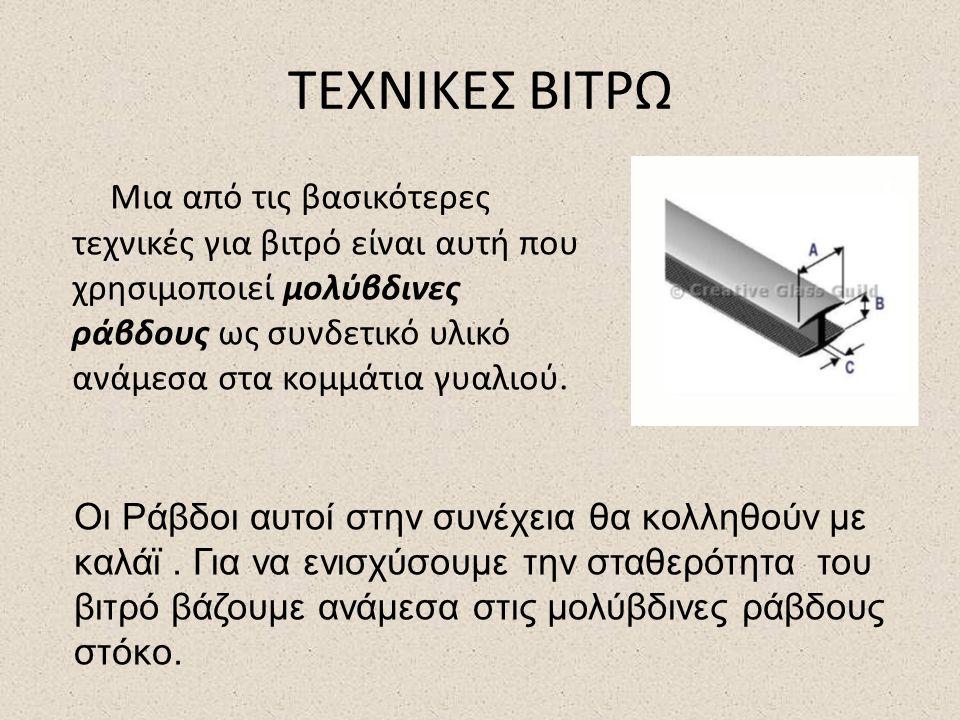 ΤΕΧΝΙΚΕΣ ΒΙΤΡΩ Μια από τις βασικότερες τεχνικές για βιτρό είναι αυτή που χρησιμοποιεί μολύβδινες ράβδους ως συνδετικό υλικό ανάμεσα στα κομμάτια γυαλι