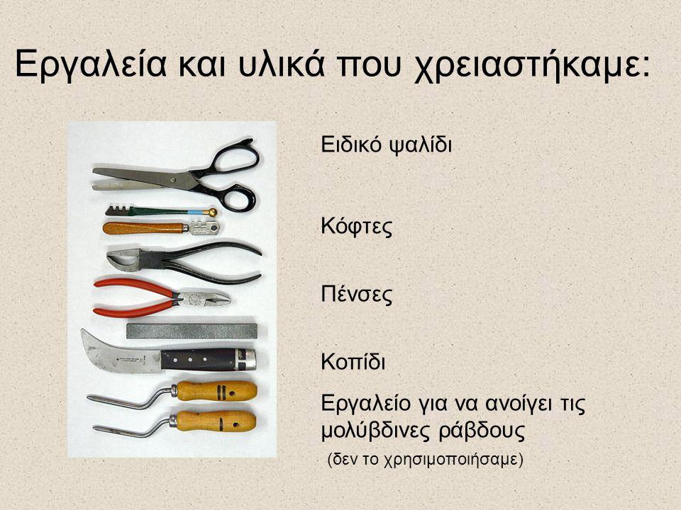 Εργαλεία και υλικά που χρειαστήκαμε: Ειδικό ψαλίδι Κόφτες Πένσες Κοπίδι Εργαλείο για να ανοίγει τις μολύβδινες ράβδους (δεν το χρησιμοποιήσαμε)