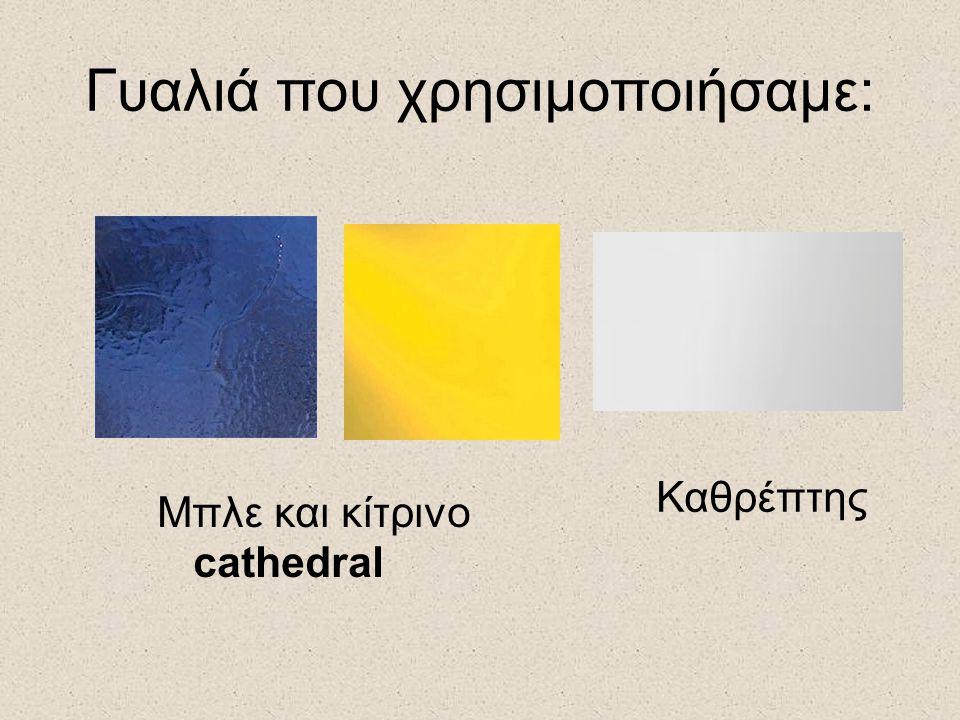 Γυαλιά που χρησιμοποιήσαμε: Μπλε και κίτρινο cathedral Καθρέπτης