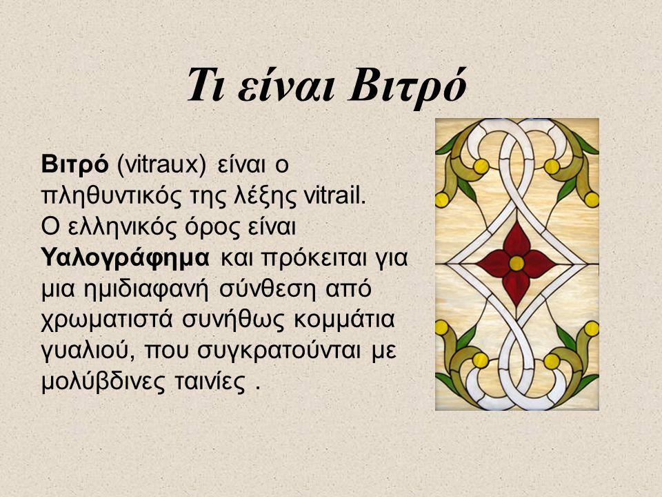 Τι είναι Βιτρό Βιτρό (vitraux) είναι ο πληθυντικός της λέξης vitrail. Ο ελληνικός όρος είναι Υαλογράφημα και πρόκειται για μια ημιδιαφανή σύνθεση από