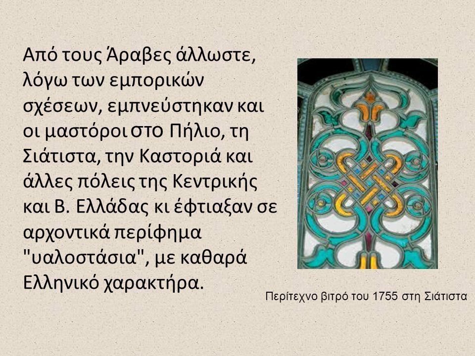 Από τους Άραβες άλλωστε, λόγω των εμπορικών σχέσεων, εμπνεύστηκαν και οι μαστόροι στο Πήλιο, τη Σιάτιστα, την Καστοριά και άλλες πόλεις της Κεντρικής