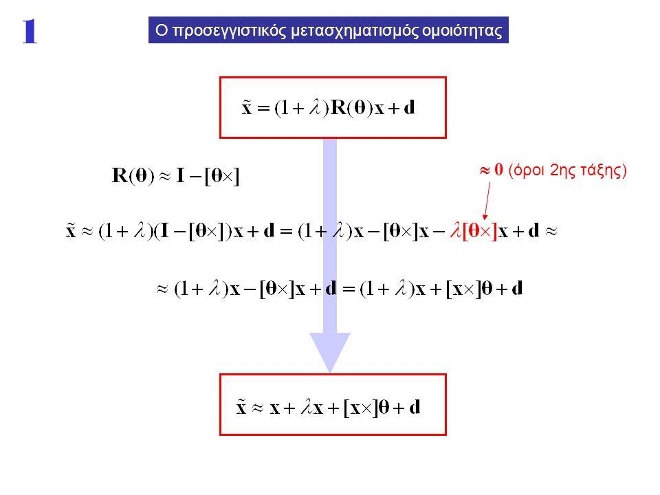 1  0 (όροι 2ης τάξης)
