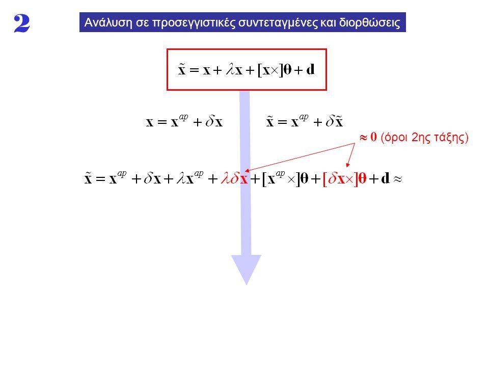 2  0 (όροι 2ης τάξης)