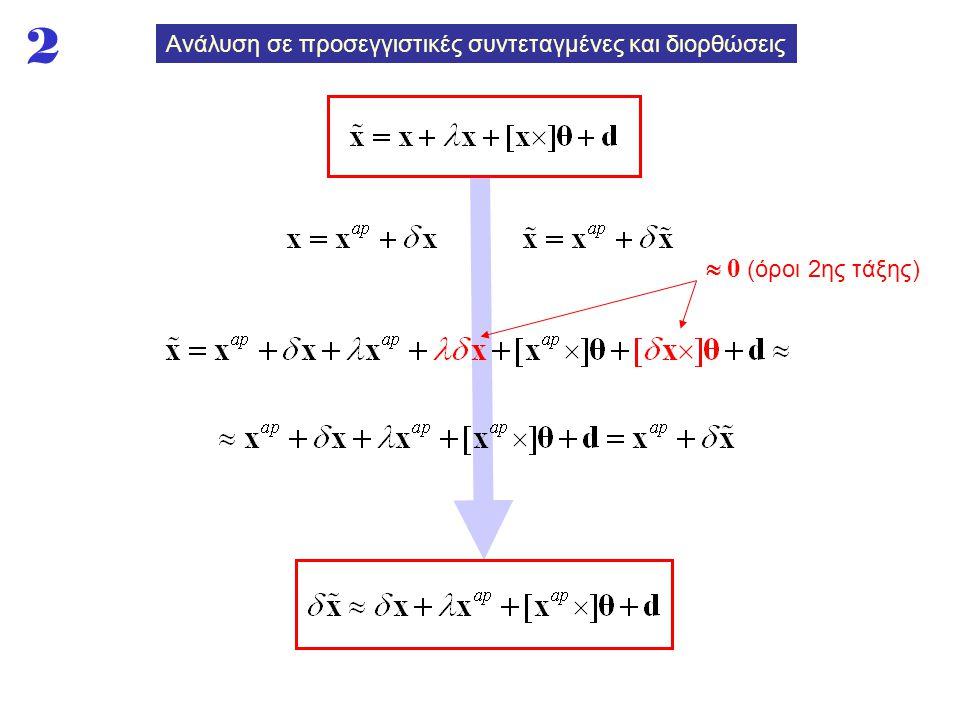2 Ανάλυση σε προσεγγιστικές συντεταγμένες και διορθώσεις  0 (όροι 2ης τάξης)