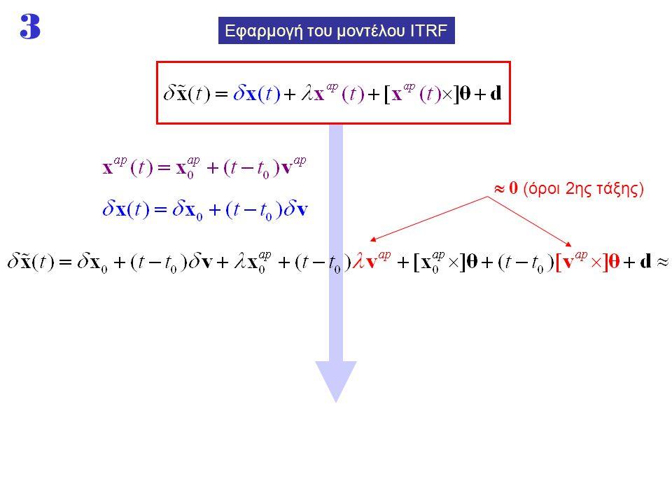 3  0 (όροι 2ης τάξης)