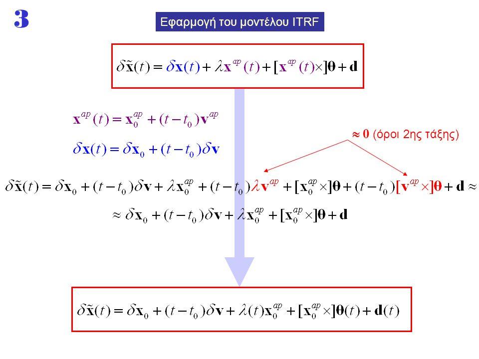 3 Εφαρμογή του μοντέλου ITRF  0 (όροι 2ης τάξης)