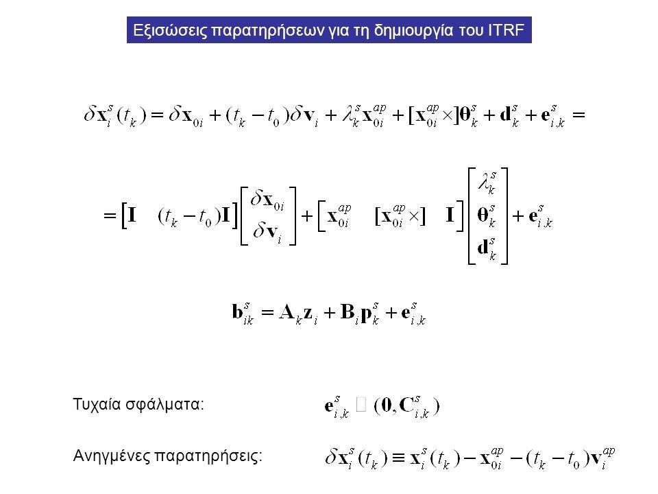 Εξισώσεις παρατηρήσεων για τη δημιουργία του ITRF Τυχαία σφάλματα: Ανηγμένες παρατηρήσεις: