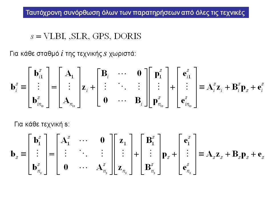Για κάθε σταθμό i της τεχνικής s χωριστά: Για κάθε τεχνική s: Ταυτόχρονη συνόρθωση όλων των παρατηρήσεων από όλες τις τεχνικές