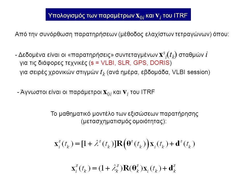 Υπολογισμός των παραμέτρων x 0i και v i του ITRF Από την συνόρθωση παρατηρήσεων (μέθοδος ελαχίστων τετραγώνων) όπου: Το μαθηματικό μοντέλο των εξισώσε