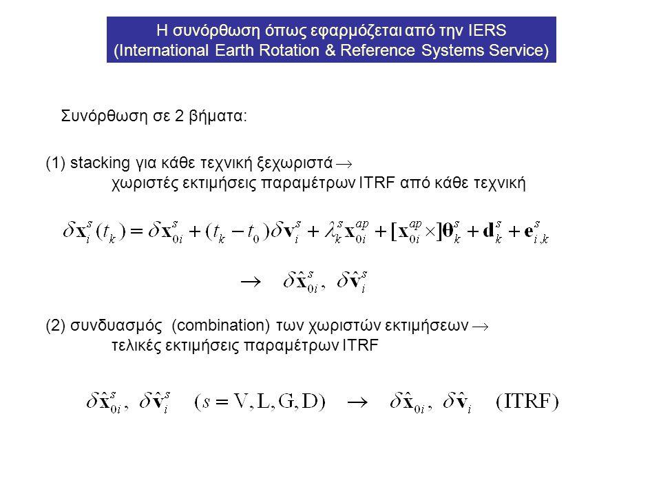 Η συνόρθωση όπως εφαρμόζεται από την IERS (International Earth Rotation & Reference Systems Service) Συνόρθωση σε 2 βήματα: (1) stacking για κάθε τεχν