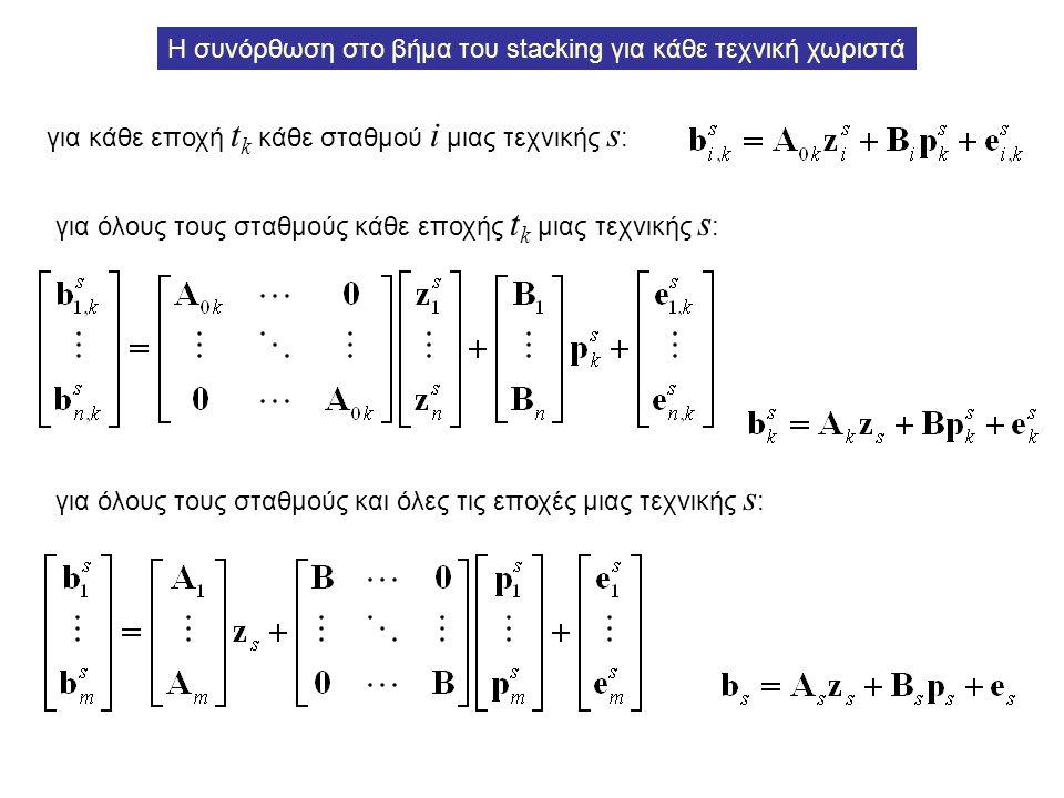 Η συνόρθωση στο βήμα του stacking για κάθε τεχνική χωριστά για κάθε εποχή t k κάθε σταθμού i μιας τεχνικής s : για όλους τους σταθμούς κάθε εποχής t k