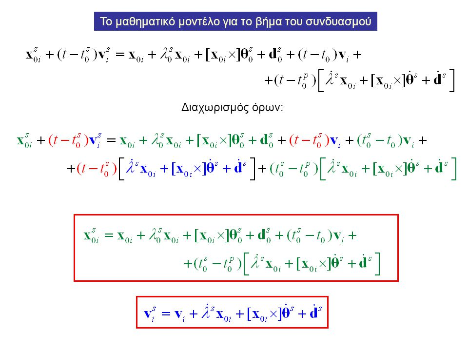 Διαχωρισμός όρων: Το μαθηματικό μοντέλο για το βήμα του συνδυασμού