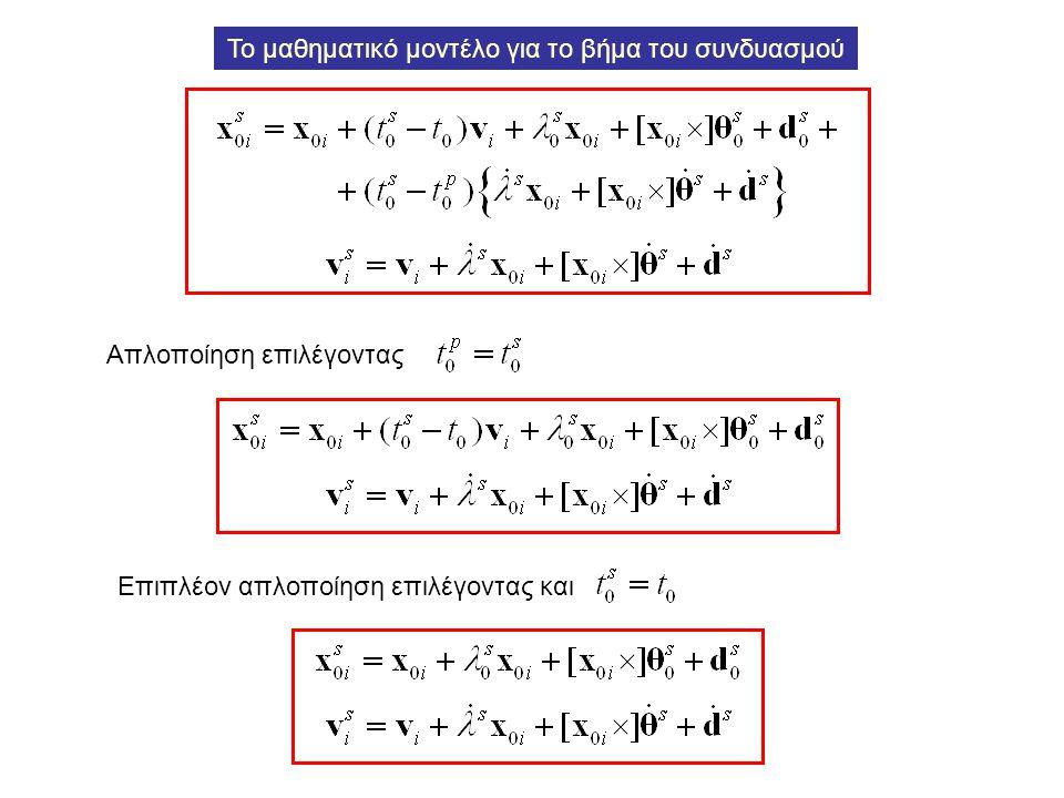 Απλοποίηση επιλέγοντας Επιπλέον απλοποίηση επιλέγοντας και Το μαθηματικό μοντέλο για το βήμα του συνδυασμού
